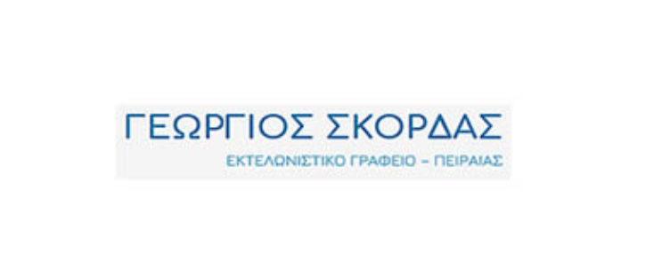 Γιωργος Σκορδας, Εκτελωνιστικές υπηρεσίες σε Αθήνα και Πειραιά